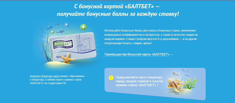 Baltplay5 com букмекерская контора балтбет ставки на спорт [PUNIQRANDLINE-(au-dating-names.txt) 68