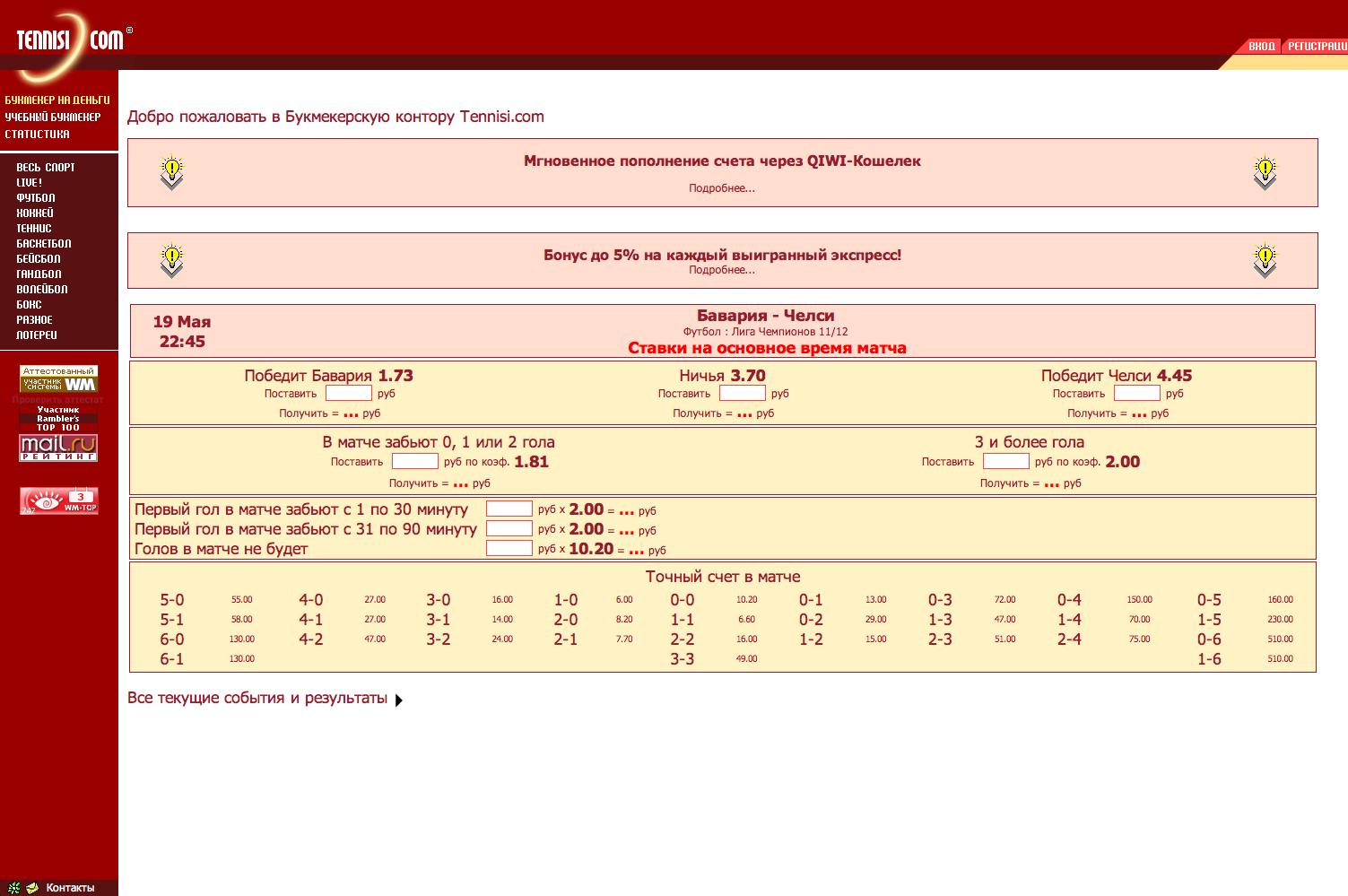 букмекерская контора рустелетот регистрация
